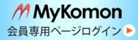 MyKomonログイン